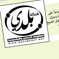 Egyptian web editor arrested
